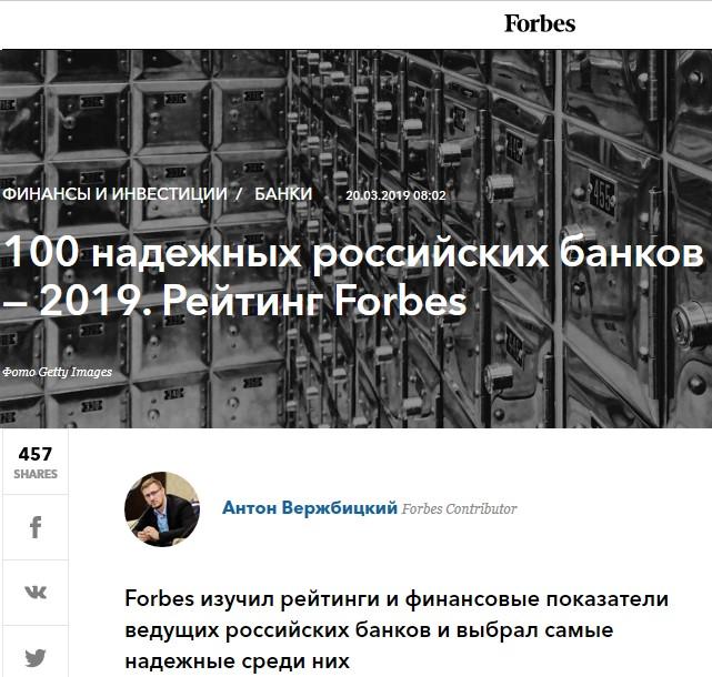 100 надежных банков
