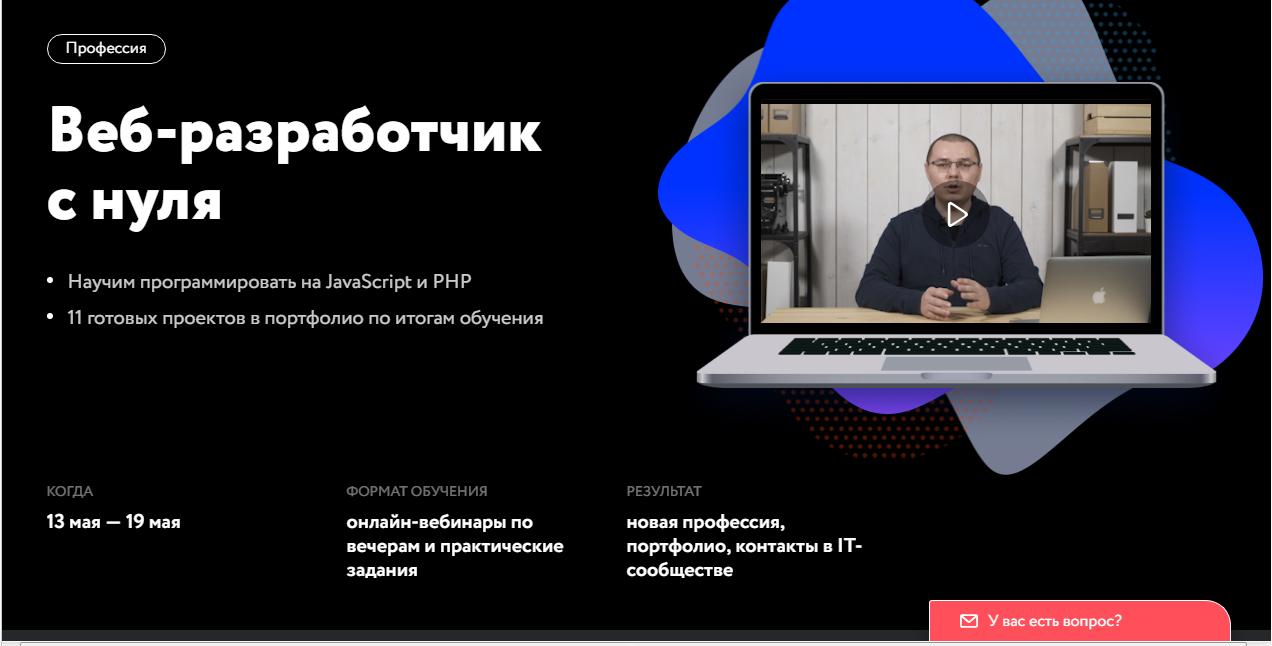 Курс веб-разработки