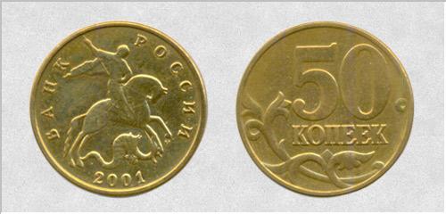 50 копеек, 1 рубль и 5 рублей 2001