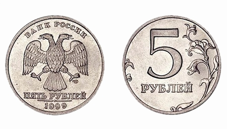 5 рублей выпуск 1999 г.
