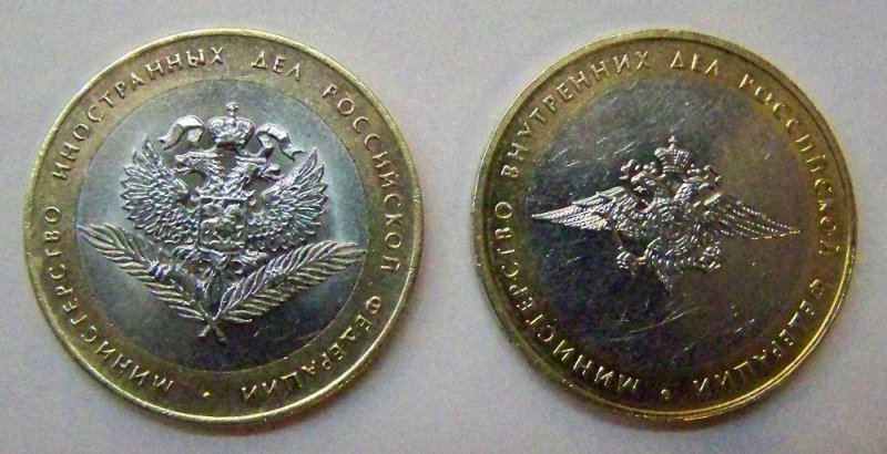 Монеты МИД и МВД