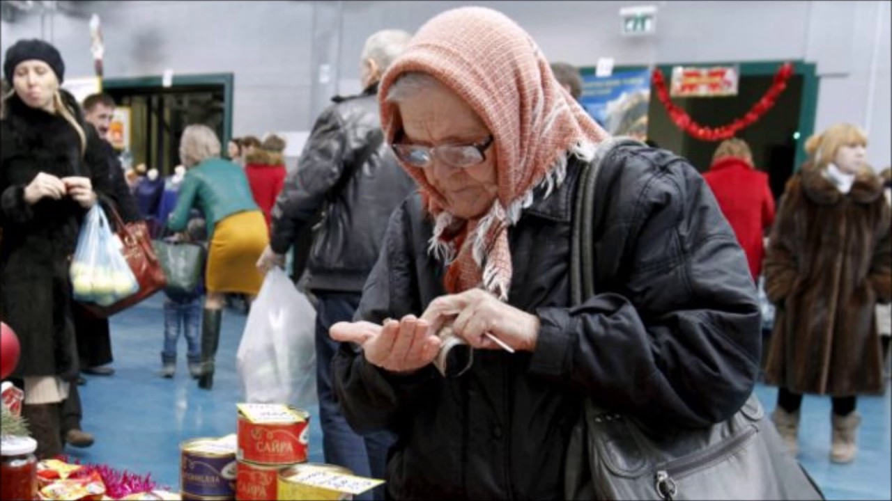 Малоимущие пенсионеры