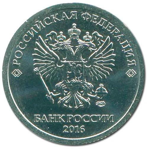 Монеты выпуска монетного двора Санкт-Петербурга 2016 г. Монетный