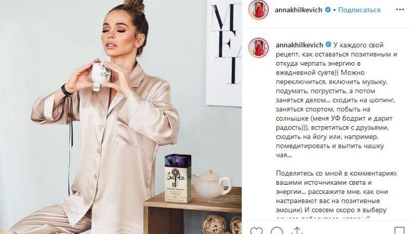 """Анна Хилькевич рекламирует """"энергетический источник"""""""