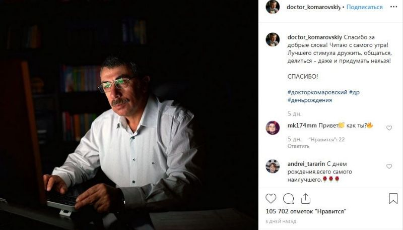Доктор Комаровский часто общается с подписчиками