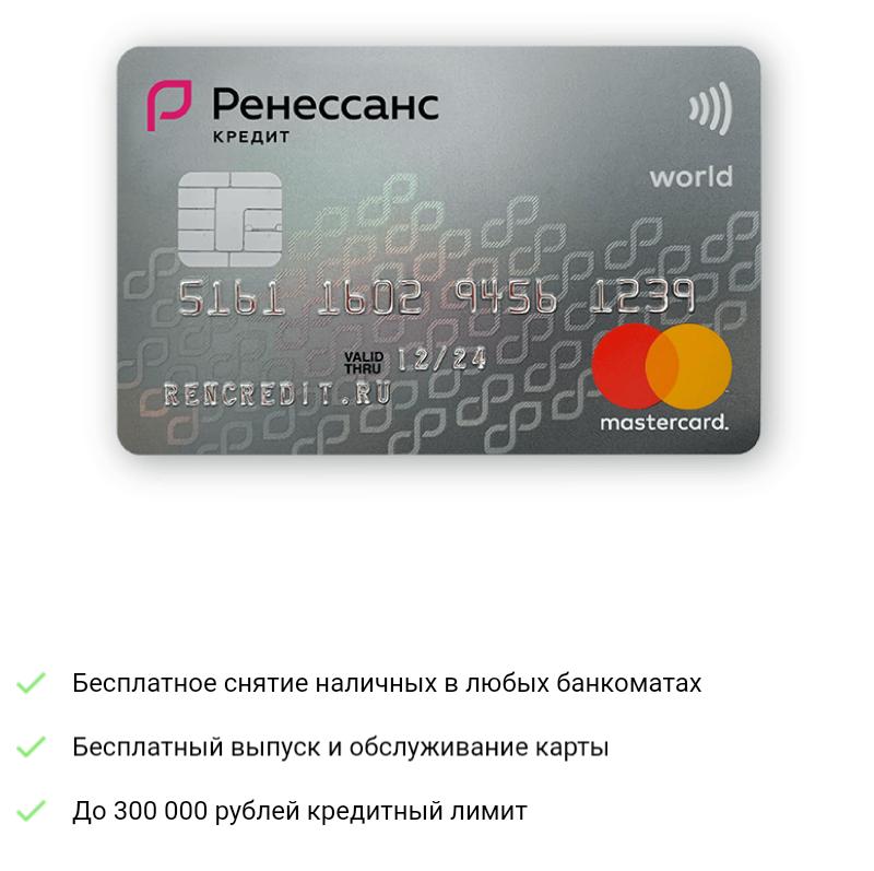 кредитная карта время отправления
