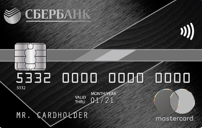 Кредитная карта «Премиальный пакет»