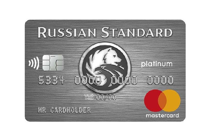 Русский Стандарт Платинум