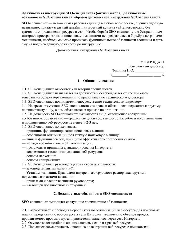 Требования