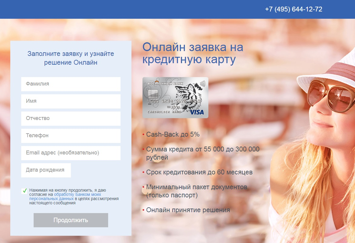 Восточный банк онлайн заявка на кредит карту кредит на карту онлайн круглосуточно украина