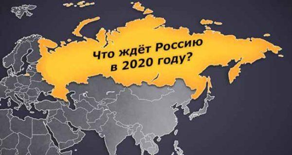 Какой уровень жизни нас ждёт в 2020 году в России