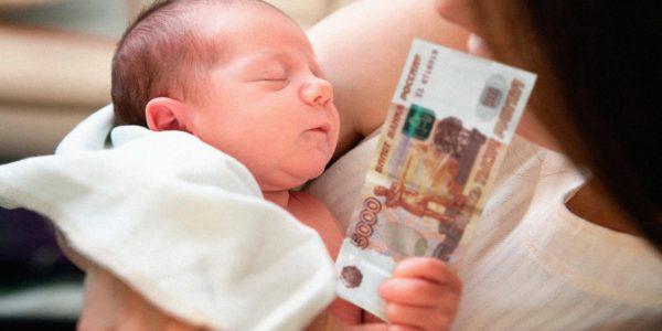 Материнский капитал 2020 за первого ребенка