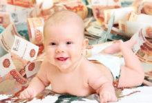 Семьи с детьми до 3 лет получат по 5 тысяч рублей на ребенка из-за эпидемии: новости 2020