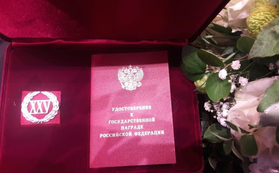 удостоверение к государственной награде