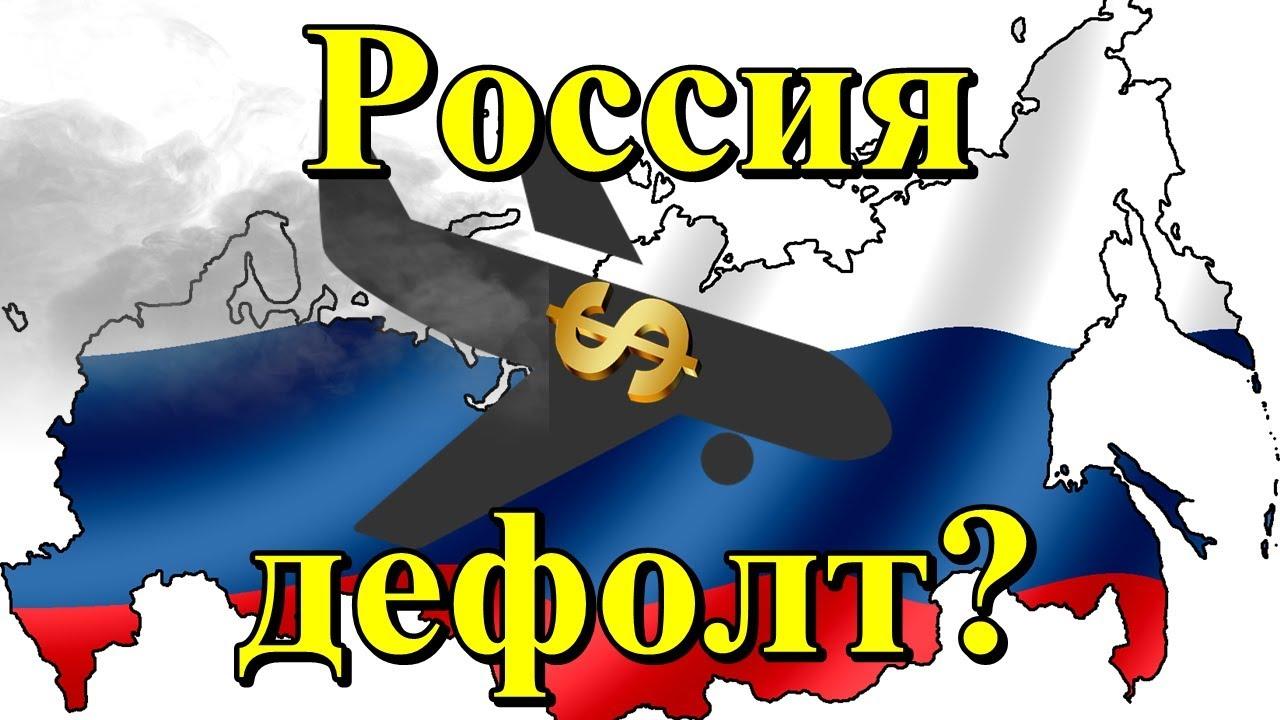 Дефолт 2020 года в России и прогнозы экспертов