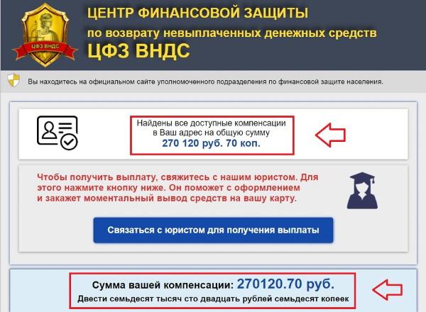 sajt moshennikov
