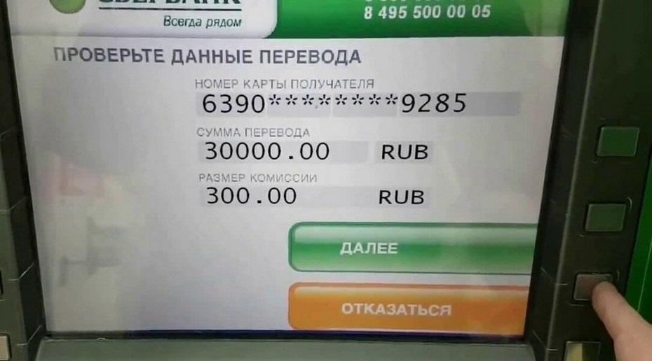 Сбербанк ввел комиссию за переводы от 50 000 рублей в месяц