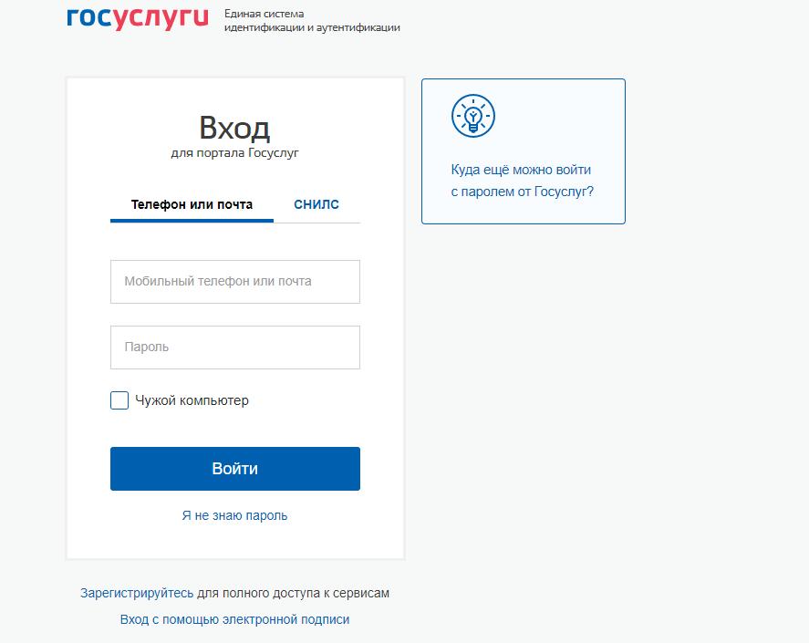 Как подать заявление на выплату 10000 рублей на детей до 15 лет, если не получается и сайт не работает