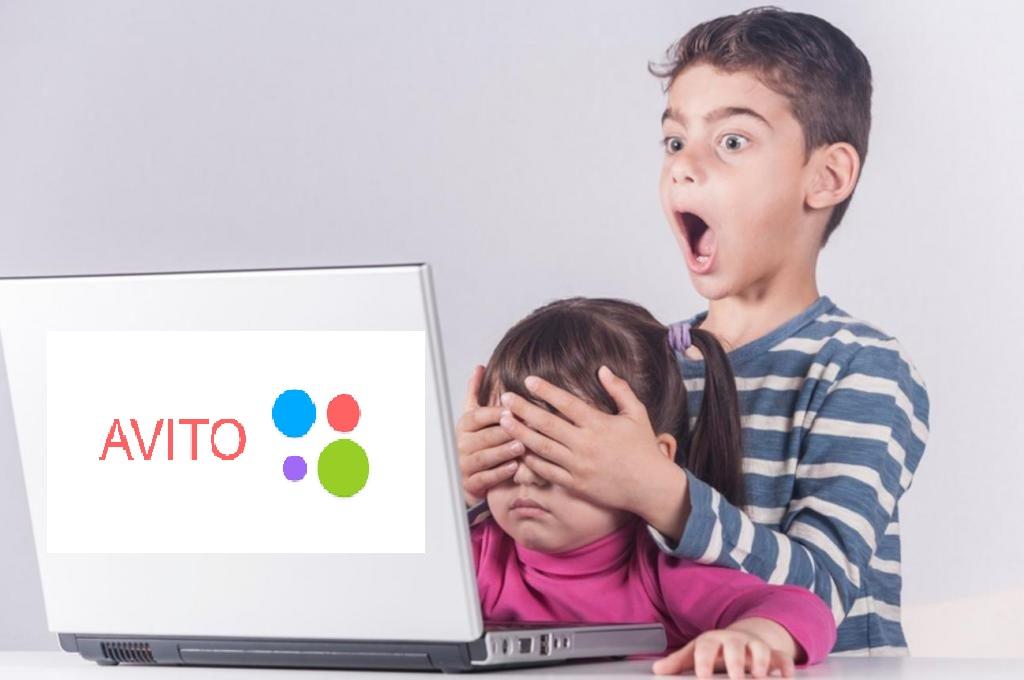 Дети и Авито