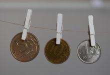 Монеты на прищепках