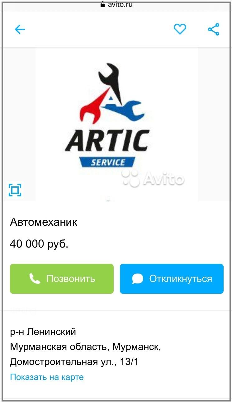 Объявление на Avito
