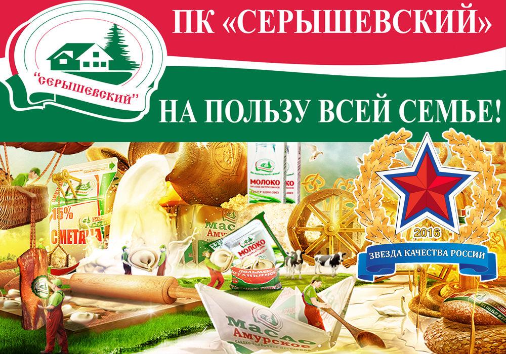 Реклама ПК Серышевский