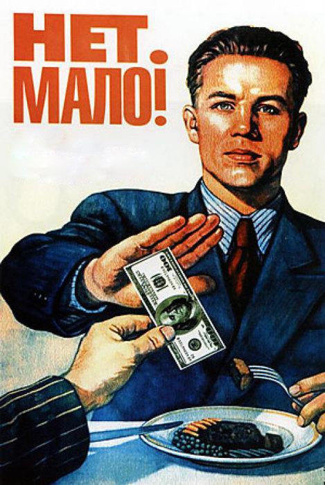 Советский агитплакат