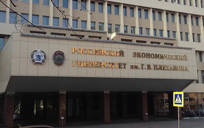 Университет имени Плеханова