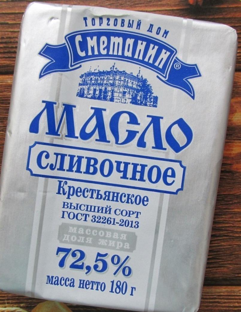 Масло сливочное от Торгового дома Сметанин