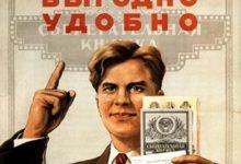 Рекламный плакат сберкнижки СССР