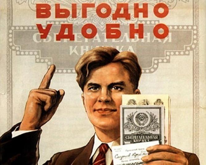 Рекламный плакат сберегательной книжки СССР