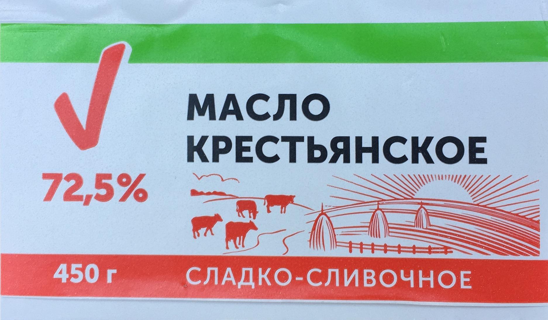 Масло крестьянское сладко-сливочное