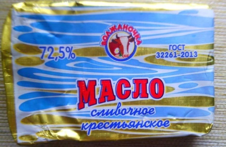 Крестьянское сливочное масло ТМ Волжаночка