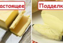 Настоящее и поддельное сливочное масло
