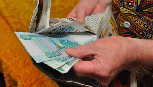 Деньги у пенсионера
