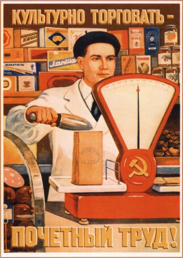 Работник торговли на советском агитплакате