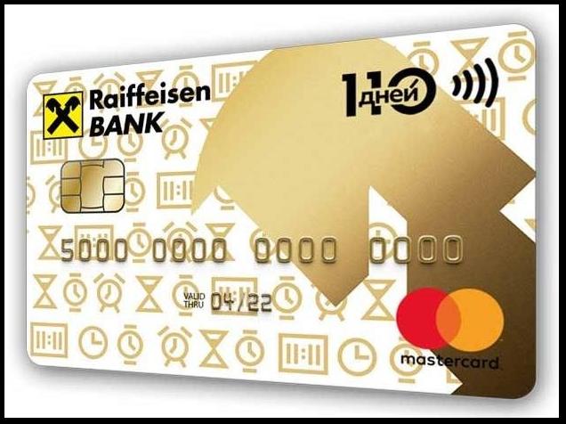 Кредитная карта Raiffaizen Bank