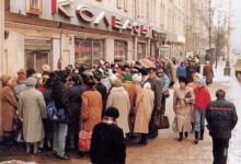 Очередь за колбасой в СССР