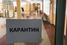 """Табличка """"Карантин"""" в учреждении"""