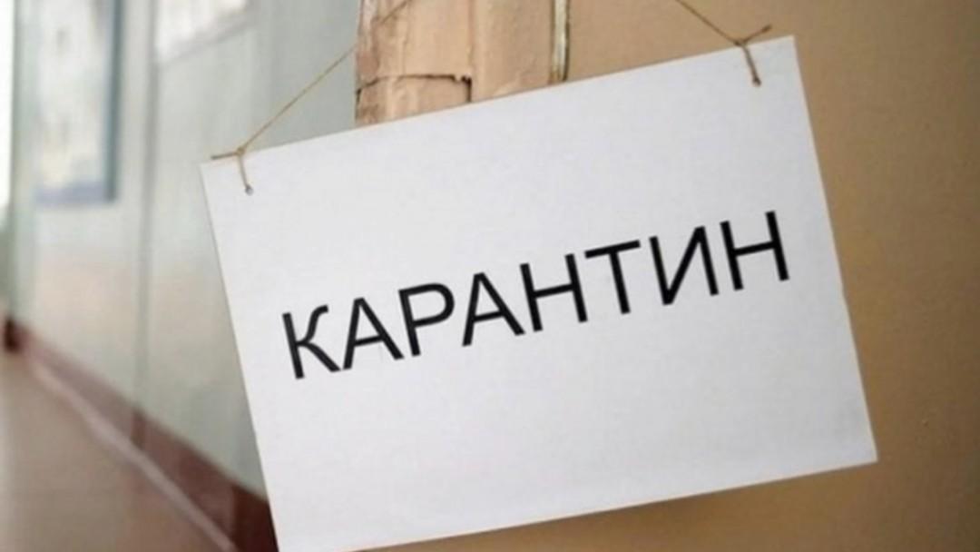"""Табличка """"Карантин"""""""