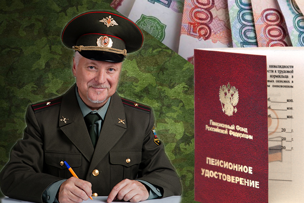 Военный, пенсионное удостоверение и деньги