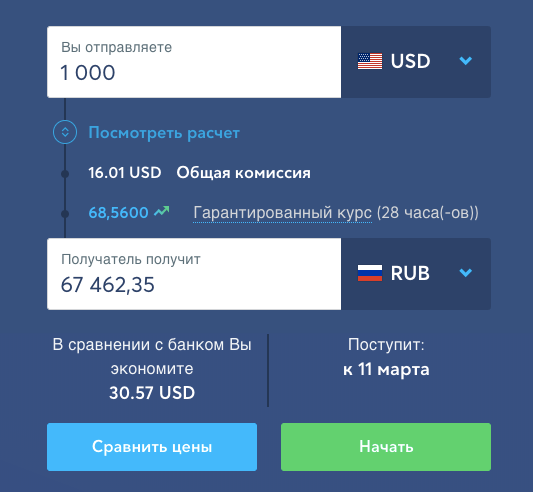 Меню денежного перевода