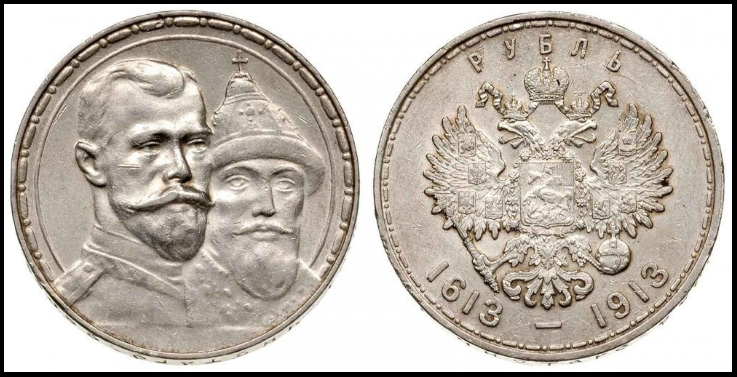 Имперский рубль