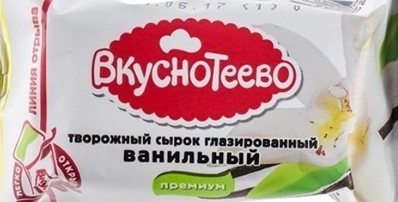 """Сырок """"Вкуснотеево"""""""