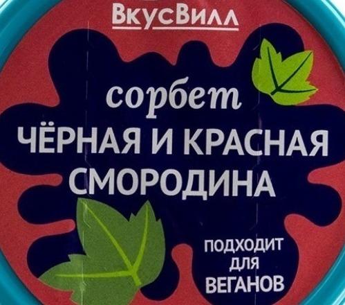 Сорбет ВкусВилл