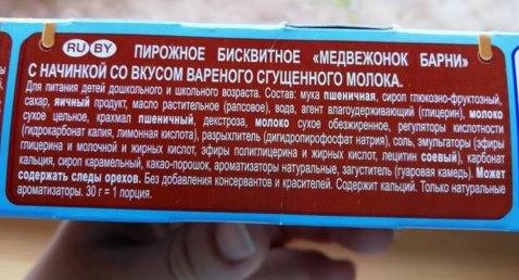 Состав Барни