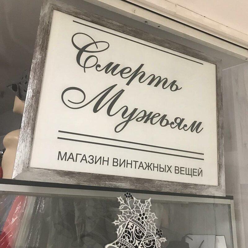 """Магазин """"Смерть мужьям"""""""