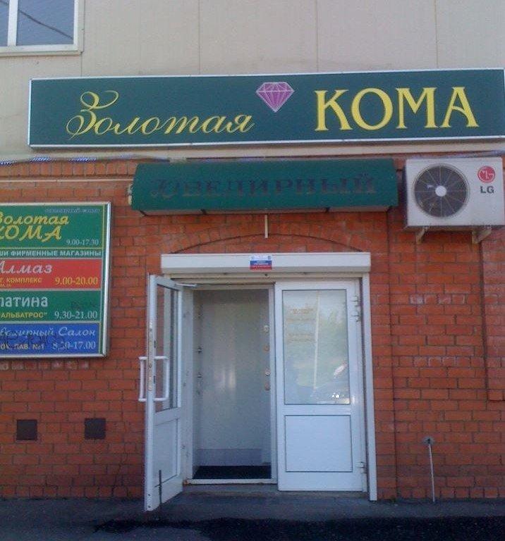"""Магазин """"Золотая кома"""""""