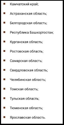 Перечень российских регионов