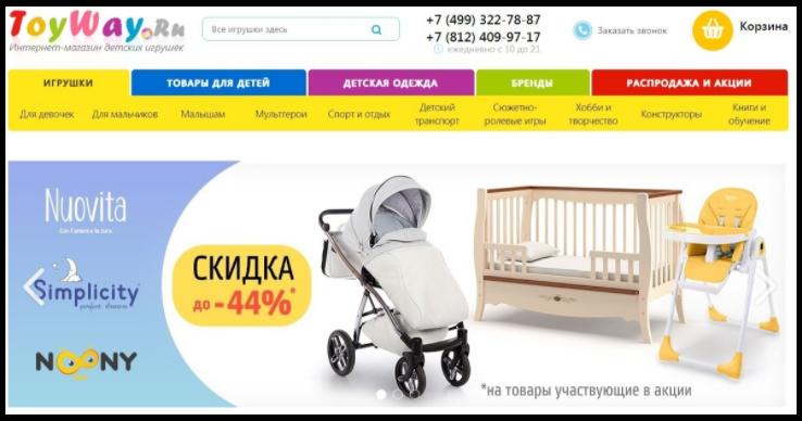 Сайт магазина ToyWay